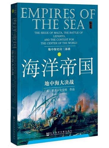 海洋帝国:地中海大决战(地中海史诗三部曲之二)(从马耳他到勒班陀,夺取世界的中心。《纽约时报》最佳畅销图书、《经济学人》年度最佳图书)