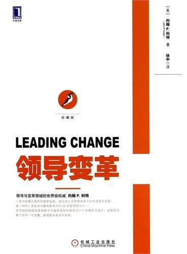 领导变革(珍藏版)(领导与变革领域的世界级权威约翰 P. 科特经典之作!被《时代》杂志评为最有影响力的25本管理图书之一!)