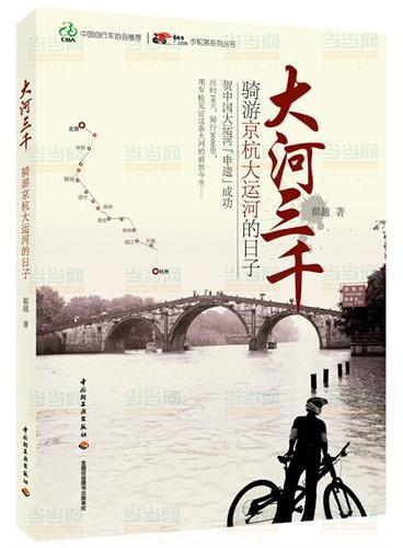 大河三千—骑游京杭大运河的日子(历时19天,用车轮见证京杭大运河的前世今生)