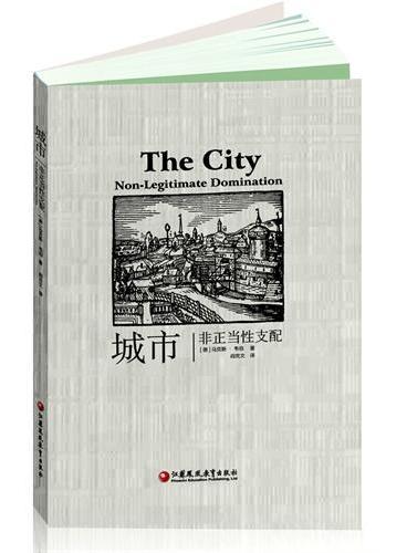 城市:非正当性支配