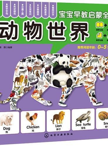 宝宝早教启蒙全书--动物世界