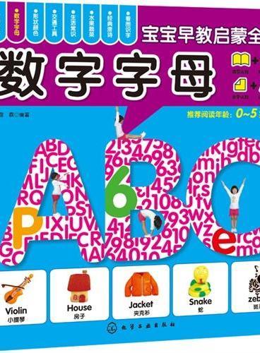 宝宝早教启蒙全书--数字字母