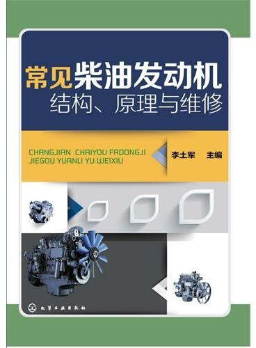 常见柴油发动机结构、原理与维修