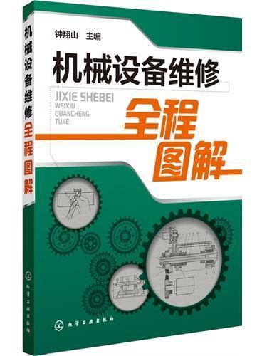 机械设备维修全程图解