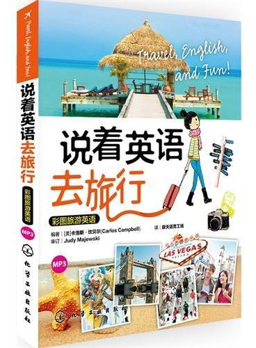 说着英语去旅行:彩图旅游英语(附光盘)