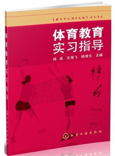 体育教育实习指导(杨成)