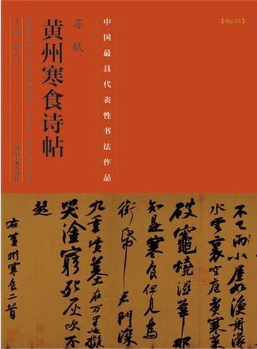 中国最具代表性书法作品·苏轼《黄州寒食诗帖》
