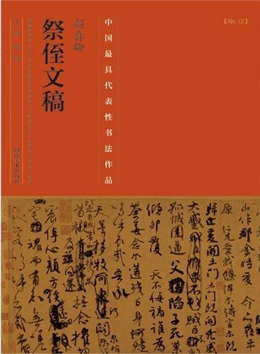 中国最具代表性书法作品·颜真卿《祭侄文稿》