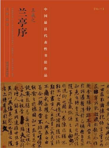 中国最具代表性书法作品·王羲之《兰亭序》