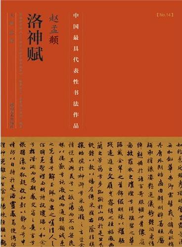 中国最具代表性书法作品·赵孟頫《洛神赋》