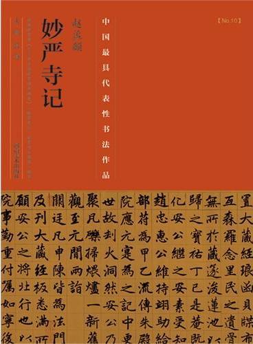 中国最具代表性书法作品·赵孟頫《妙严寺记》