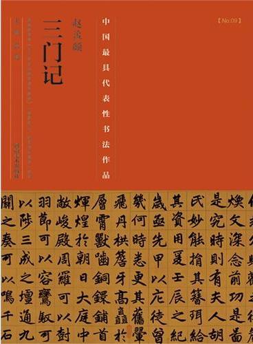 中国最具代表性书法作品·赵孟頫《三门记》