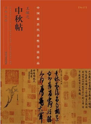 中国最具代表性书法作品·王献之《中秋帖》