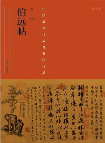 中国最具代表性书法作品·王珣《伯远帖》
