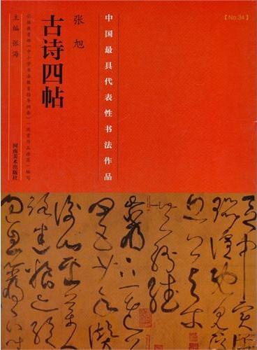 中国最具代表性书法作品·张旭《古诗四帖》