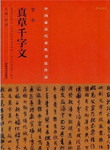 中国最具代表性书法作品·智永《真草千字文》