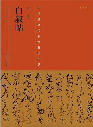 中国最具代表性书法作品·怀素《自叙帖》