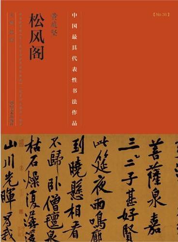中国最具代表性书法作品·黄庭坚《松风阁》
