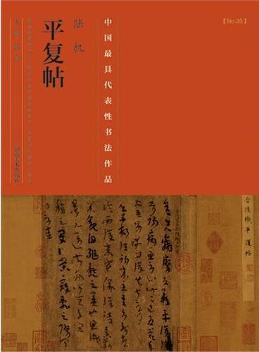 中国最具代表性书法作品·陆机《平复帖》