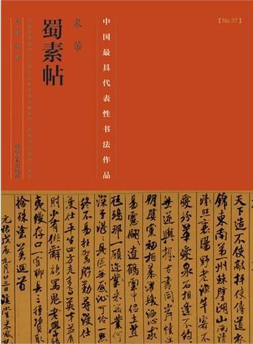 中国最具代表性书法作品·米芾《蜀素帖》