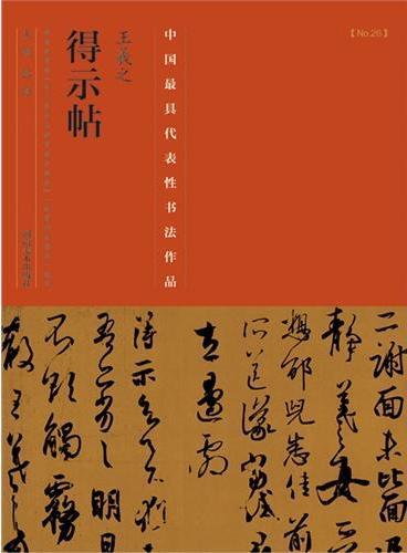 中国最具代表性书法作品·王羲之《得示帖》