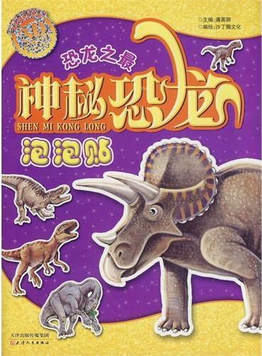 神秘恐龙泡泡贴·恐龙之最(大幅全景恐龙手绘插图,再现逼真的恐龙繁荣时代,环保3D立体恐龙凹凸贴,边读边贴,全角度洞悉各类恐龙主要特性)