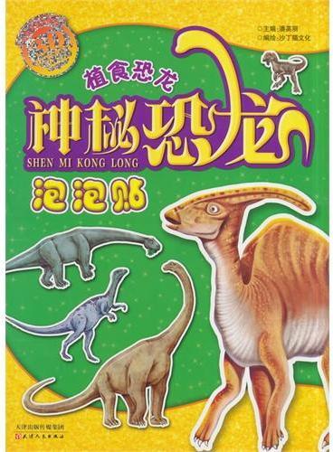 神秘恐龙泡泡贴·植食恐龙(大幅全景恐龙手绘插图,再现逼真的恐龙繁荣时代,环保3D立体恐龙凹凸贴,边读边贴,全角度洞悉各类恐龙主要特性)