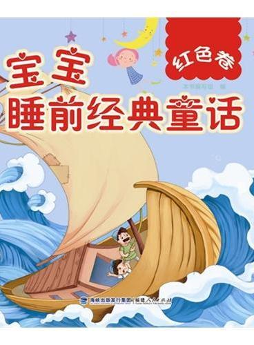 《宝宝睡前经典童话:红色卷》(国内知名绘图工作室绘制精美插图)