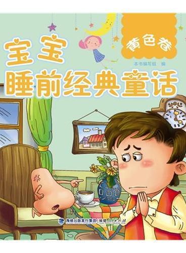 《宝宝睡前经典童话:黄色卷》(国内知名绘图工作室绘制精美插图)