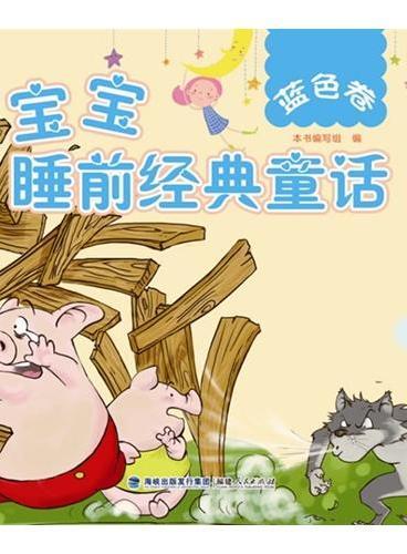 《宝宝睡前经典童话:蓝色卷》(国内知名绘图工作室绘制精美插图)