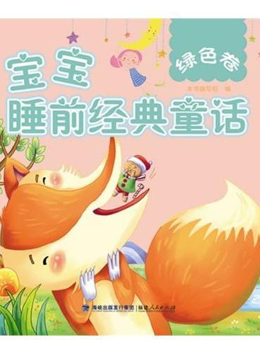 《宝宝睡前经典童话:绿色卷》(国内知名绘图工作室绘制精美插图)