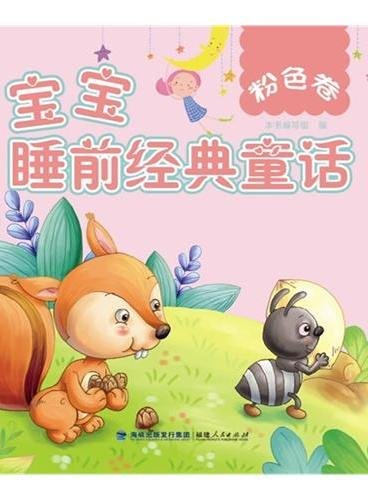 《宝宝睡前经典童话:粉色卷》(国内知名绘图工作室绘制精美插图)