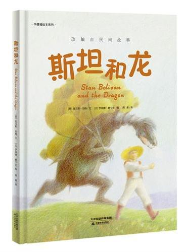 华德福绘本系列:斯坦和龙(乐观机智的凡人斯坦与刁蛮的笨龙斗智斗勇的民间经典传说)