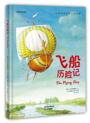 华德福绘本系列:飞船历险记(改编自俄罗斯经典民间故事,一个淳朴人与七个奇人的冒险历程)