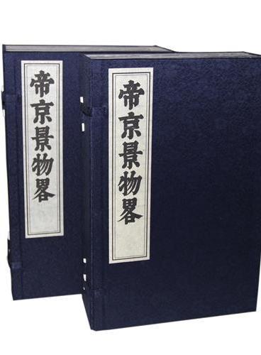 帝京景物略(二函十六册)