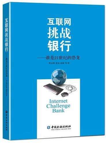 互联网挑战银行:谁是21世纪的恐龙