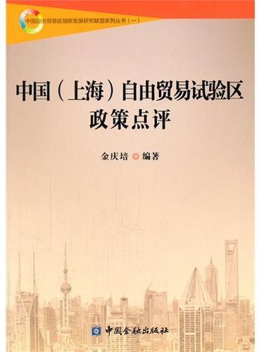 中国(上海)自由贸易试验区政策点评