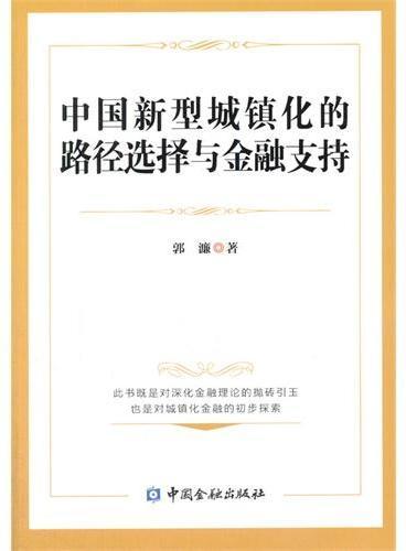 中国新型城镇化的路径选择与金融支持