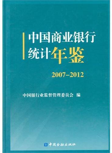 中国商业银行统计年鉴(2007-2012)