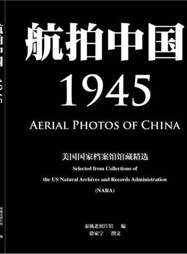 航拍中国,1945——美国国家档案馆馆藏精选