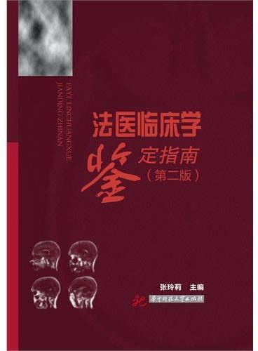 法医临床学鉴定指南(第2版)