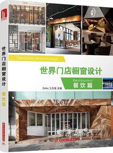 世界门店橱窗设计:餐饮篇(附赠本书电子书1份)