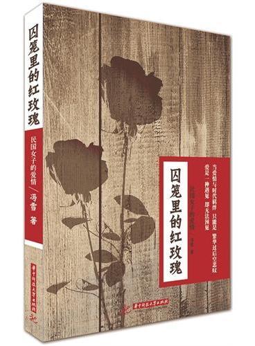 囚笼里的红玫瑰 : 民国女子的爱情