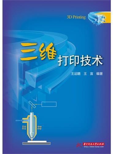 3D打印技术(修订版)