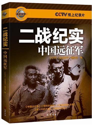 二战纪实——中国远征军(CCTV中国纪录菁华版,是中央电视台多频道纪录片的精华)