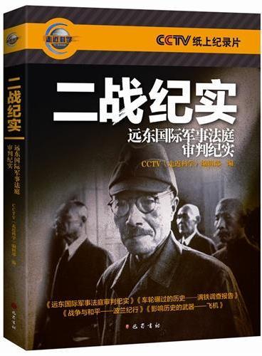 二战纪实——远东国际军事法庭审判纪实(CCTV中国纪录菁华版,是中央电视台多频道纪录片的精华)