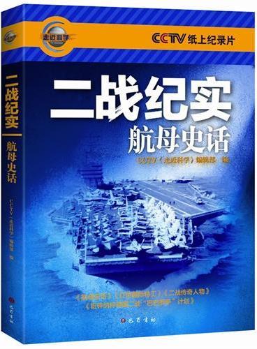 二战纪实——航母史话(CCTV中国纪录菁华版,是中央电视台多频道纪录片的精华)