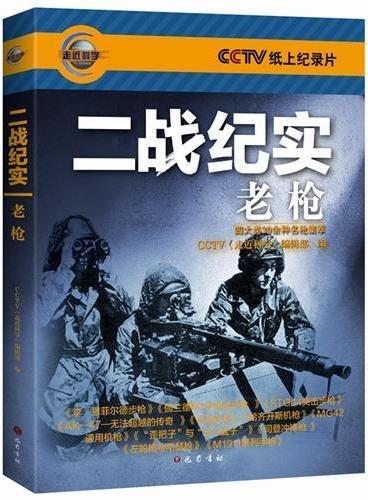 二战纪实——老枪(CCTV中国纪录菁华版,是中央电视台多频道纪录片的精华)