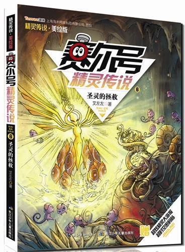 赛尔号精灵传说第一季美绘版6圣灵的拯救