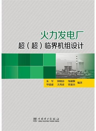火力发电厂超(超)临界机组设计